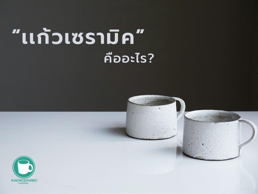 เเก้วเซรามิค คืออะไร? มีข้อดี-ข้อเสีย เเละประโยชน์มากกว่าที่คุณคิด!